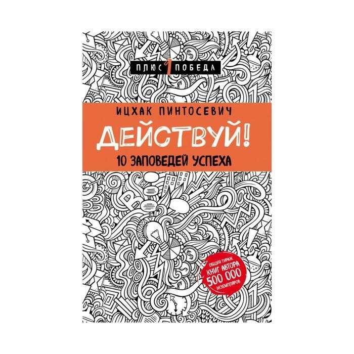 Действуй! 10 заповедей успеха (с узором). Пинтусевич-Бабичев И.Б.
