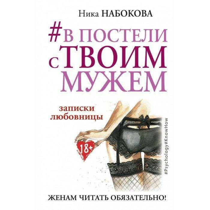 В постели с твоим мужем. Записки любовницы. Жёнам читать обязательно! Набокова Н.