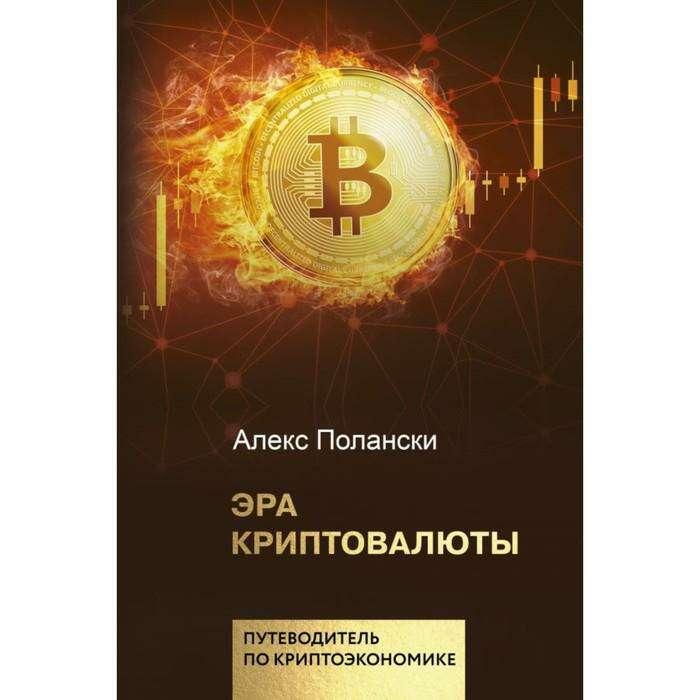 Эра криптовалюты. Полански А.