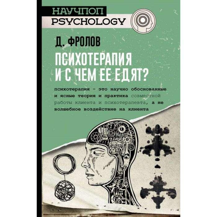 Психотерапия, и с чем её едят? Фролов Д. И.
