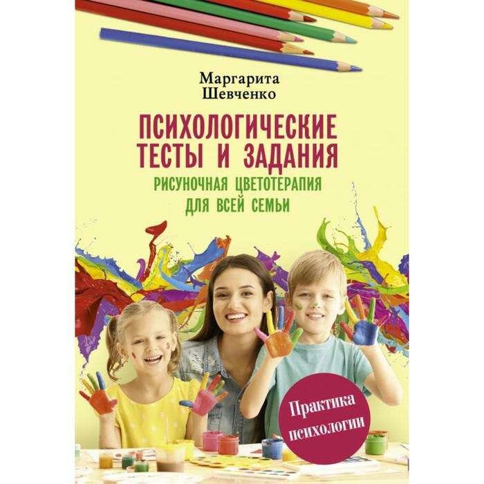 Психологические тесты и задания. Рисуночная цветотерапия для всей семьи