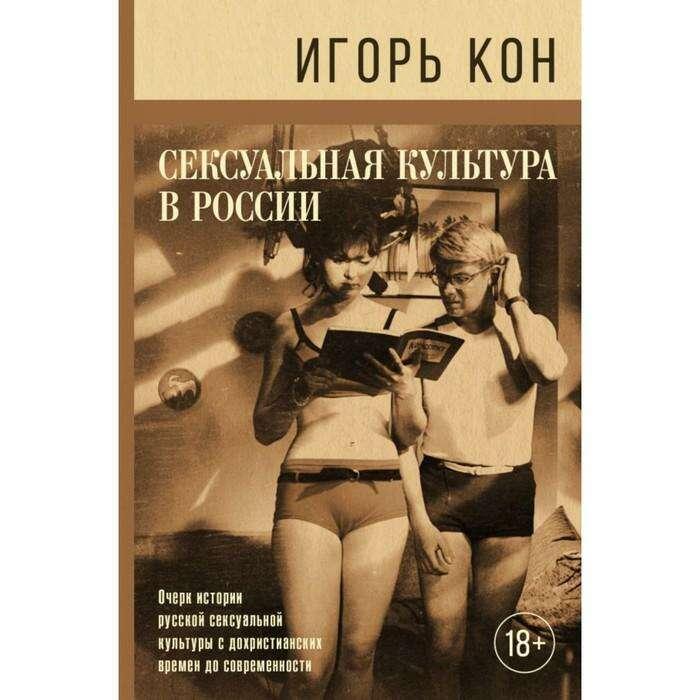 Сексуальная культура в России. Кон И. С.