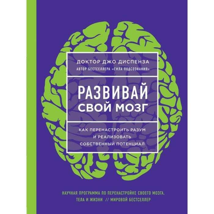 Развивай свой мозг. Как перенастроить разум и реализовать собственный потенциал. Диспенза