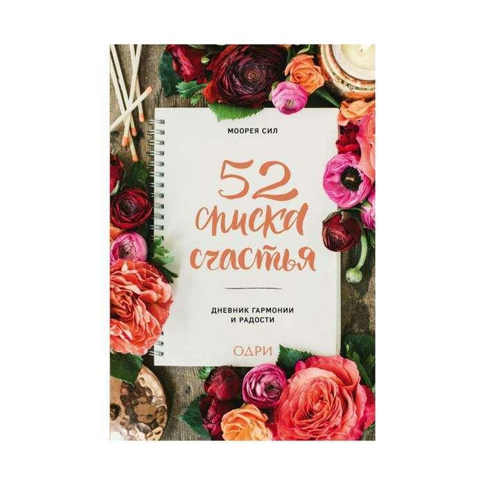52 списка счастья, Дневник гармонии и радости. Сил М.