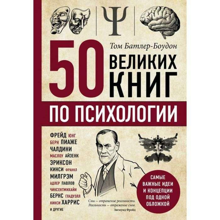 50 великих книг по психологии. Батлер-Боудон Т.