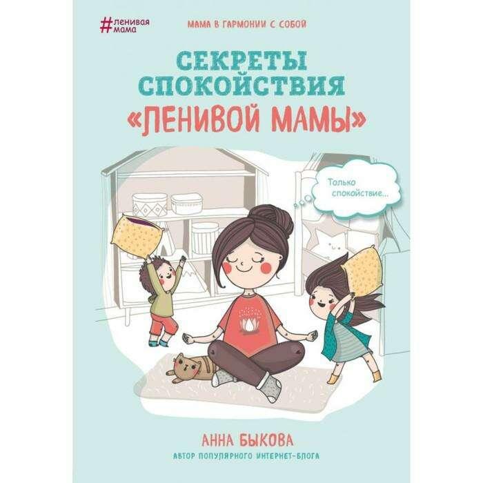 """Лучший подарок для лучшей мамы (Самостоятельный ребенок, или Как стать """"ленивой мамой"""")"""