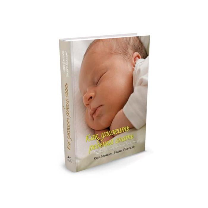 Все о воспитании. Как уложить ребенка спать.Разумное решение проблемы детского сна.Бланден