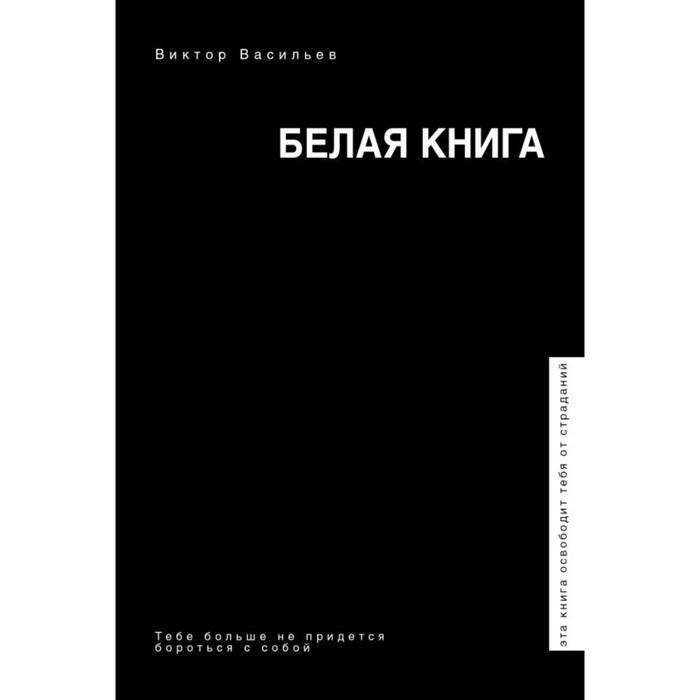Белая книга. Васильев В. В.