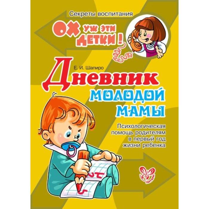 Дневник молодой мамы. Шапиро Е. И.