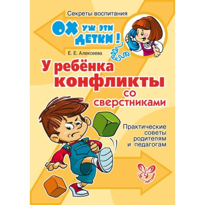У ребёнка конфликты со сверстниками. Алексеева Е. Е.