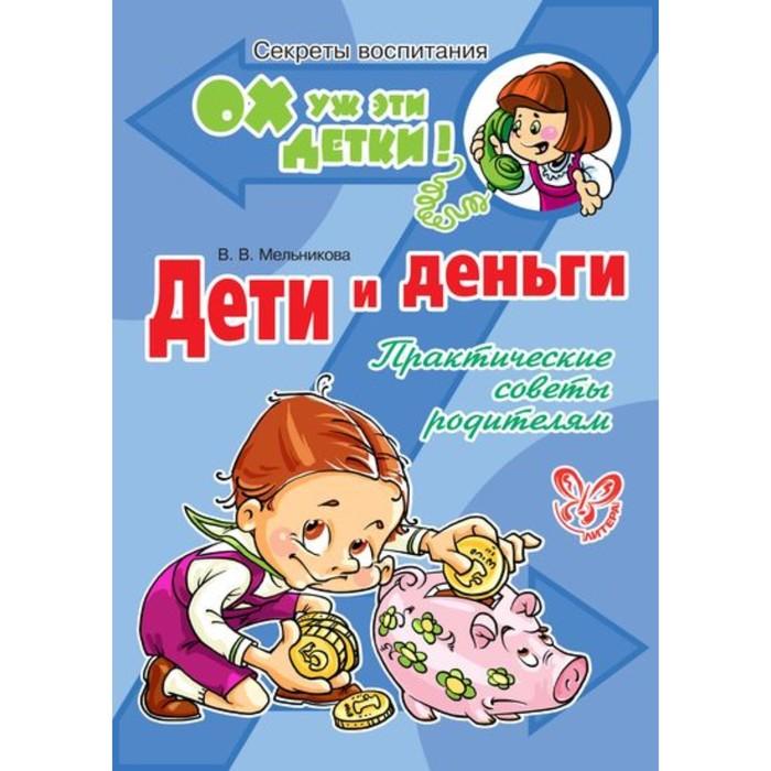 Дети и деньги. Мельникова В. В.