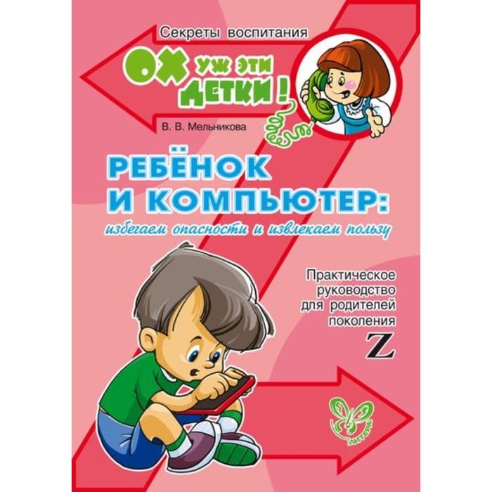 Ребёнок и компьютер. Мельникова В. В.