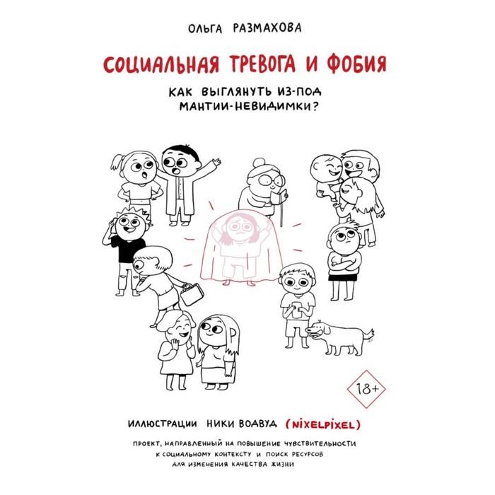 Социальная тревога и фобия. Размахова О. Л., Водвуд Н.