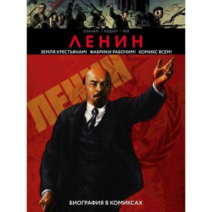Ленин. Биография в комиксах. Петров М. А.