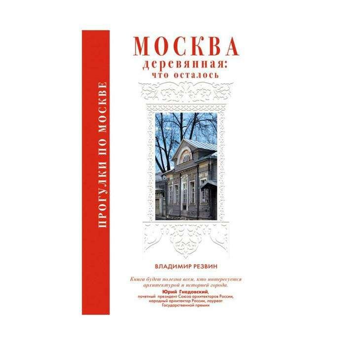 Прогулки по Москве. Москва деревянная: что осталось