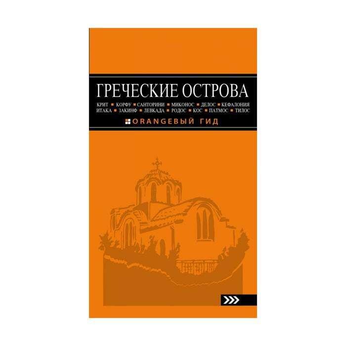 Греческие острова: путеводитель. 4-е изд., испр. Тимофеев И. В.