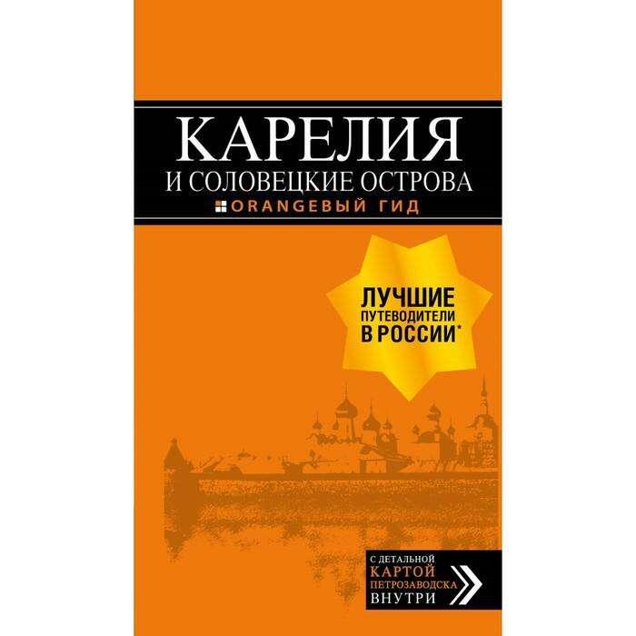 Карелия и Соловецкие острова: путеводитель + карта. 3-е изд, испр. и доп. Голомолзин Е. В.
