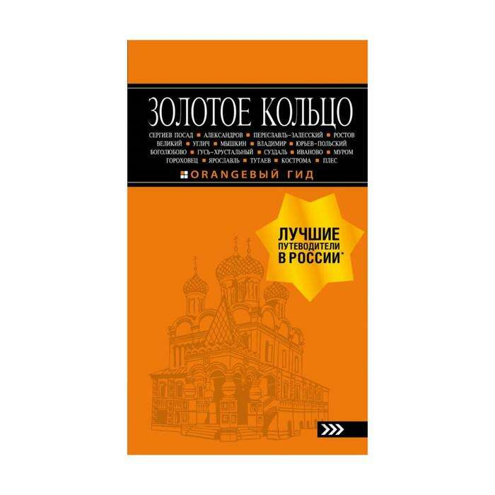Золотое кольцо: путеводитель. 7-е изд., испр. и доп. Богданова С.Ю.