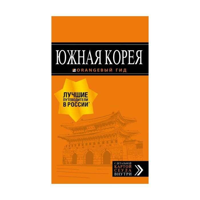Южная Корея: путеводитель + карта. Тимофеев И. В.
