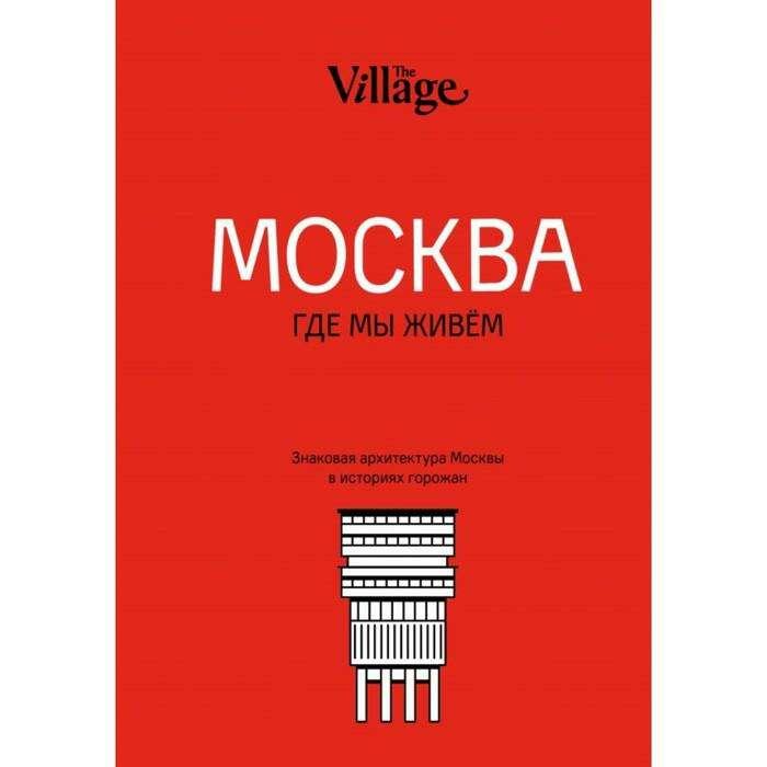 Москва, где мы живём. Знаковая архитектура Москвы в историях горожан