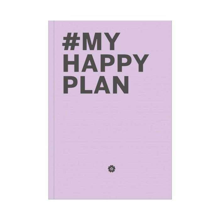 My Happy Plan. Лавандовый (большой формат - 165 х 240, лента ляссе, серебр резинка)