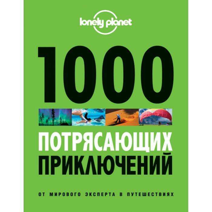 1000 потрясающих приключений. 2-е изд. Звонарева А. Т.