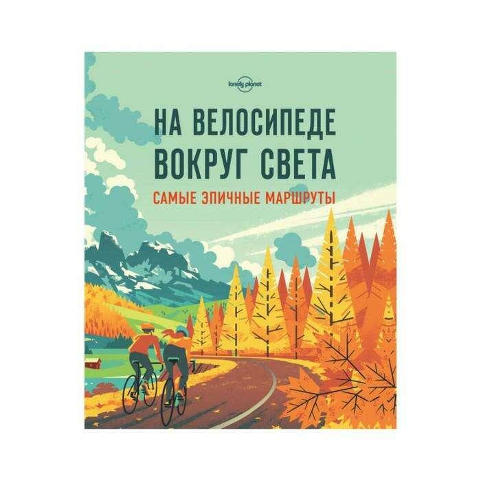 На велосипеде вокруг света. Самые эпичные маршруты