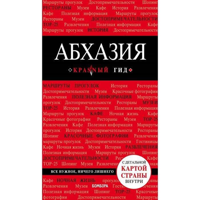 Абхазия. 4-е изд. Гарбузова А. С. 4-е изд., испр. и доп.