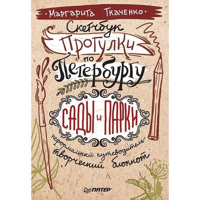 Неформальный путеводитель—творческий блокнот. Скетчбук.Прогулки по Петербургу:сады и парки