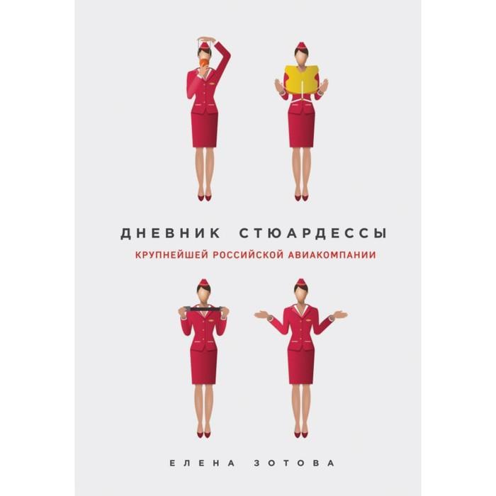 Дневник стюардессы крупнейшей российской авиакомпании. Зотова Е.
