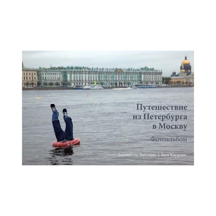 Путешествие из Петербурга в Москву. Фотоальбом. Вагеманс Э., Кауденис В.
