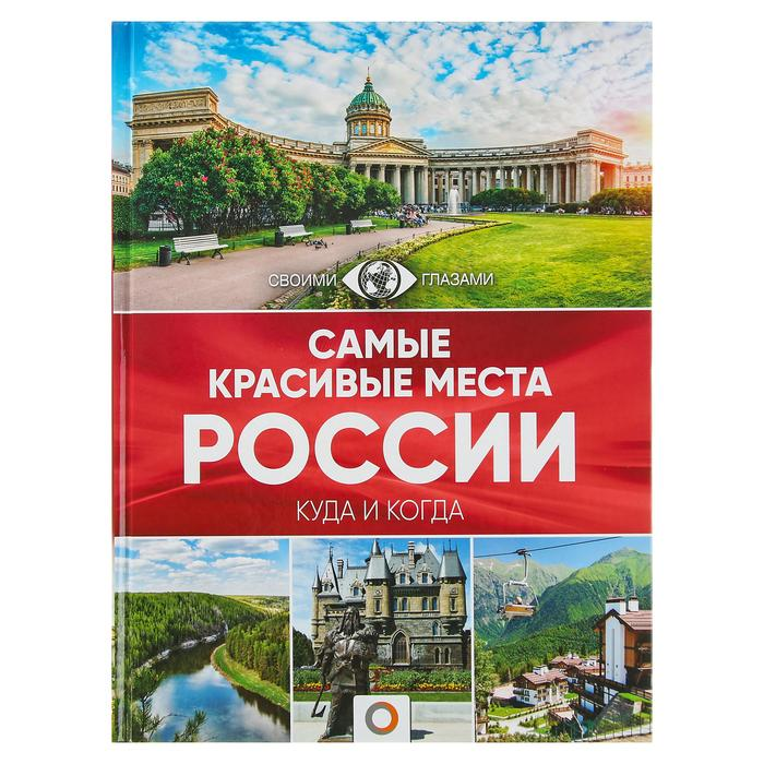Самые красивые места России. Куда и когда