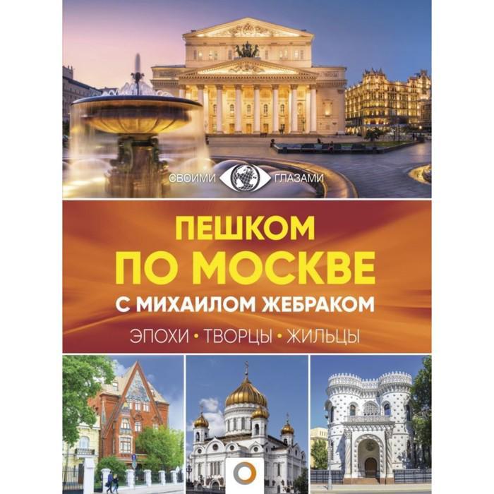 Пешком по Москве с Михаилом Жебраком. Жебрак М.