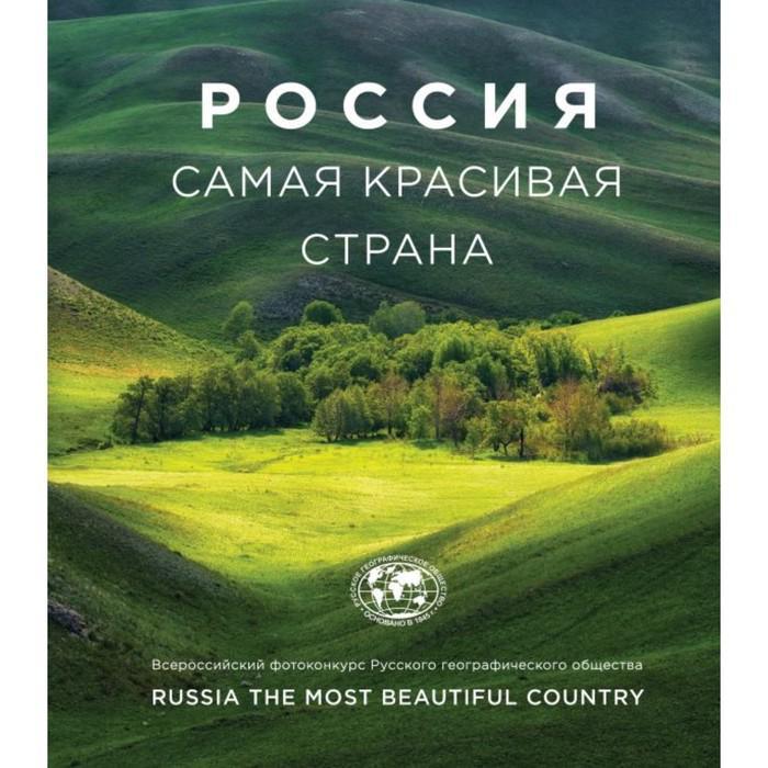 Россия самая красивая страна (фотоальбом)