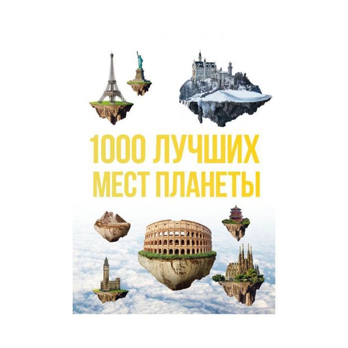1000 лучших мест планеты, которые нужно увидеть за свою жизнь. 3 изд., испр. и доп.