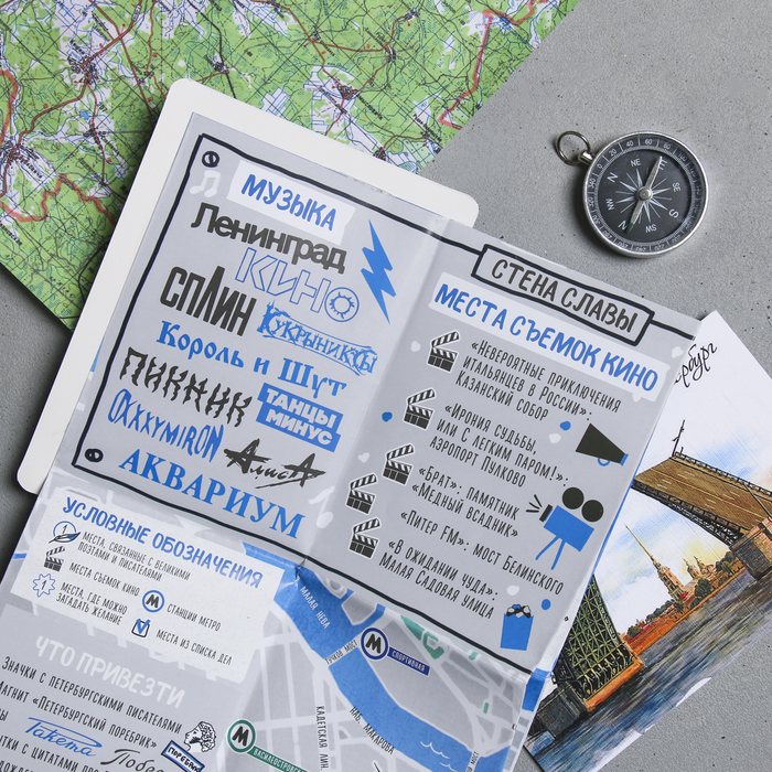 Карта-путеводитель «Санкт-Петербург», 69 х 48,6 см
