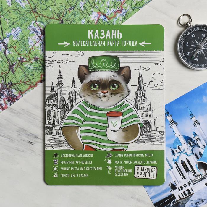 Карта-путеводитель «Казань», 69 х 48,6 см