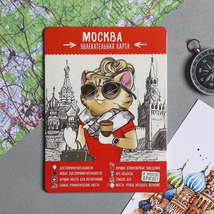 Карта-путеводитель «Москва», 69 х 48,6 см