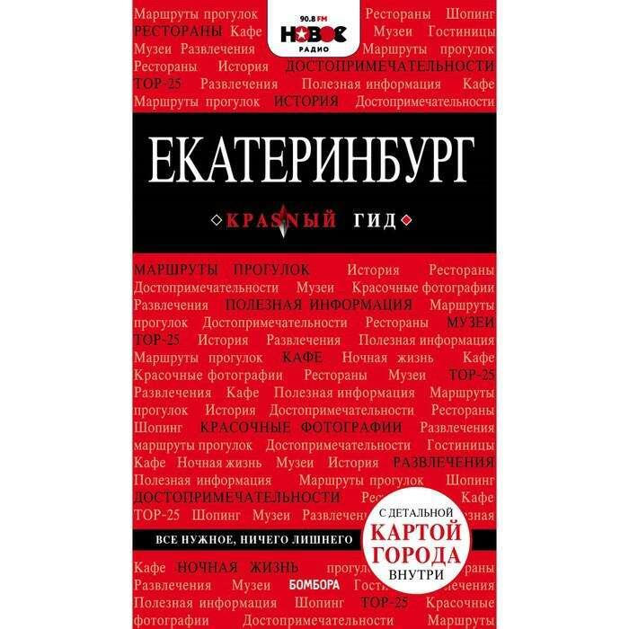 Екатеринбург. 2-е издание 2-е изд., испр. и доп.