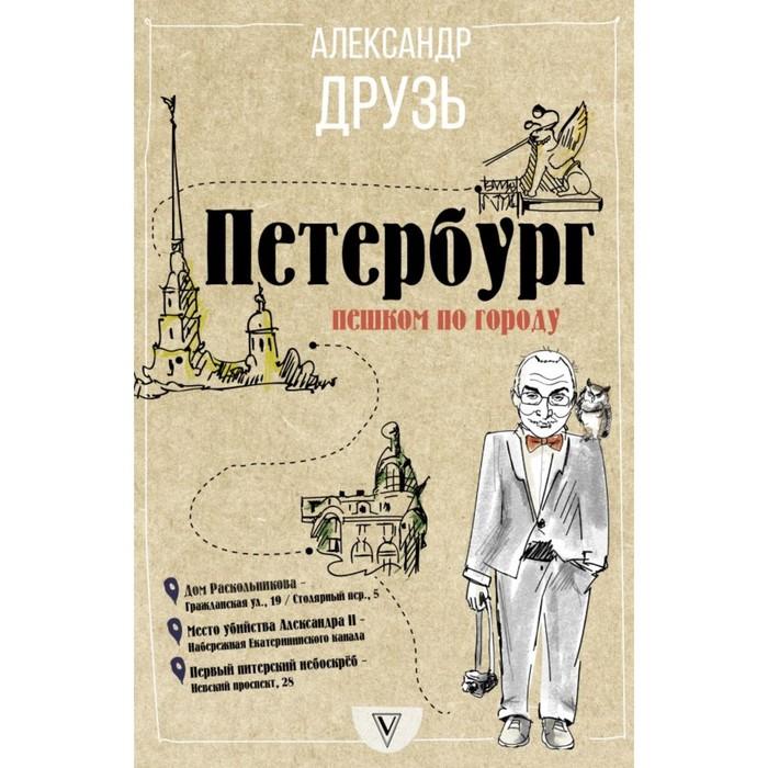 Петербург: пешком по городу. Друзь Александр