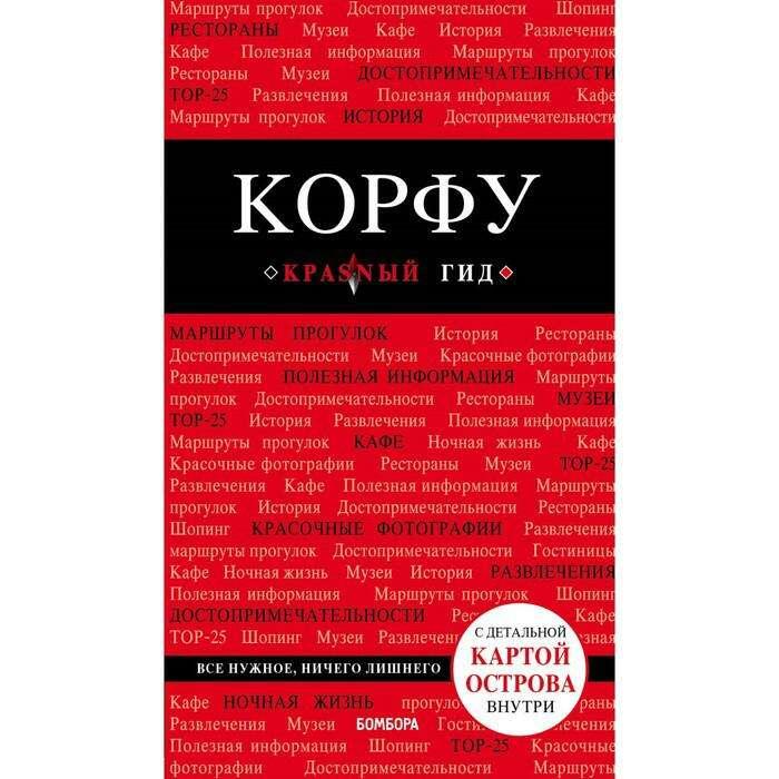 Корфу. 4-е изд., испр. и доп. Белоконова А. А. 4-е изд., испр. и доп.