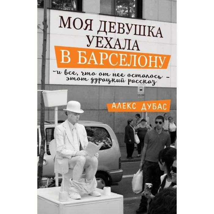 Моя девушка уехала в Барселону, и все, что от нее осталось, - этот дурацкий рассказ и все, что от нее осталось, - этот дурацкий рассказ