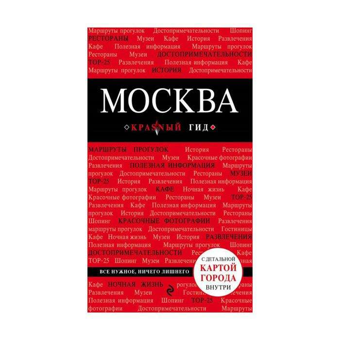 Москва. 5-е изд., испр. и доп.. Чередниченко О.В.