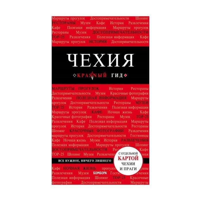 Чехия. 3-е изд. Яровинская Т.С.