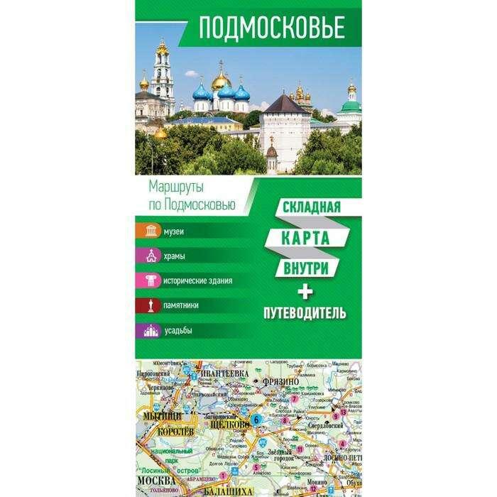 Подмосковье. Карта+путеводитель Карта+путеводитель