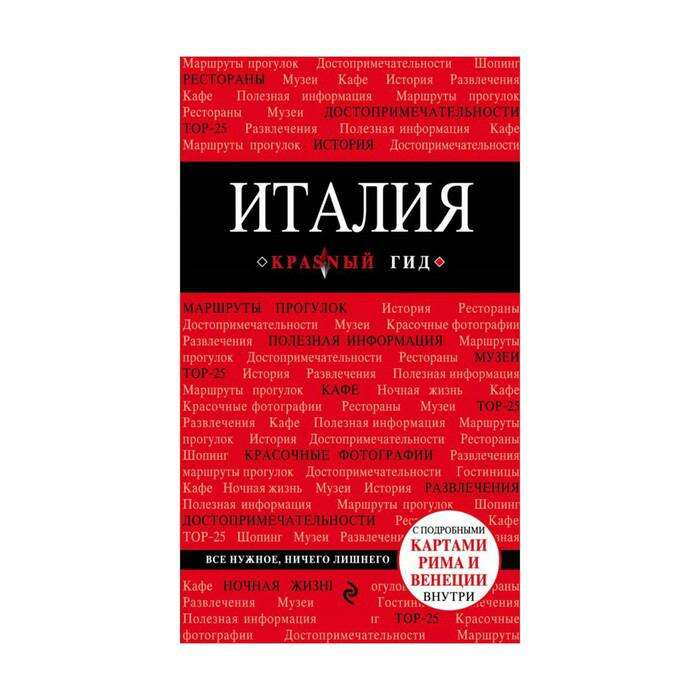 Италия. 3-е изд. Тимофеев И.В.