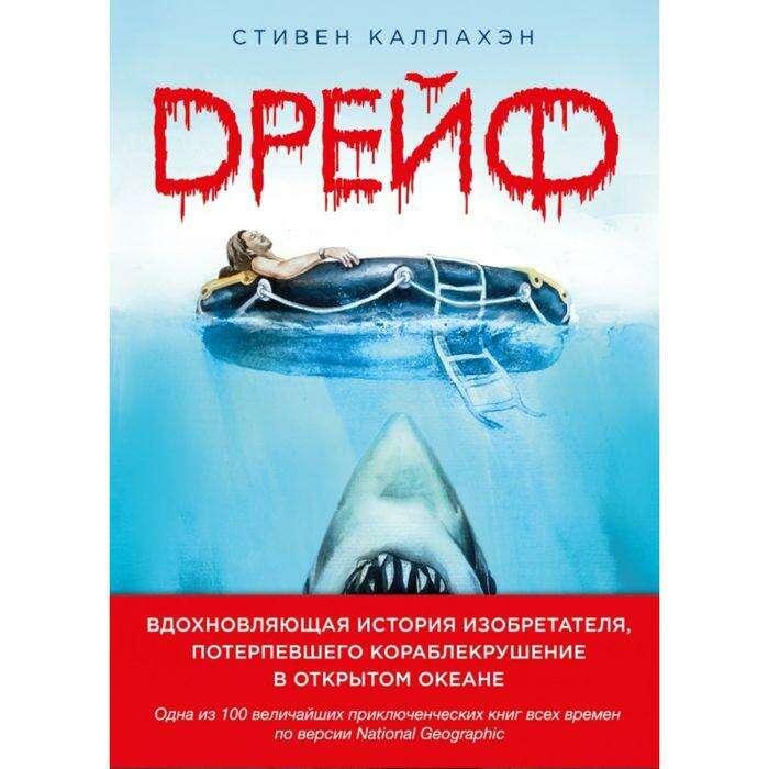 Дрейф. Вдохновляющая история изобретателя, потерпевшего кораблекрушение в открытом океане. Крузе М. А.
