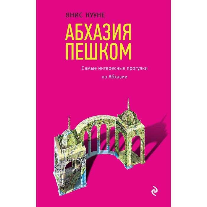 Абхазия пешком. Самые интересные прогулки по Абхазии. Кууне Я.