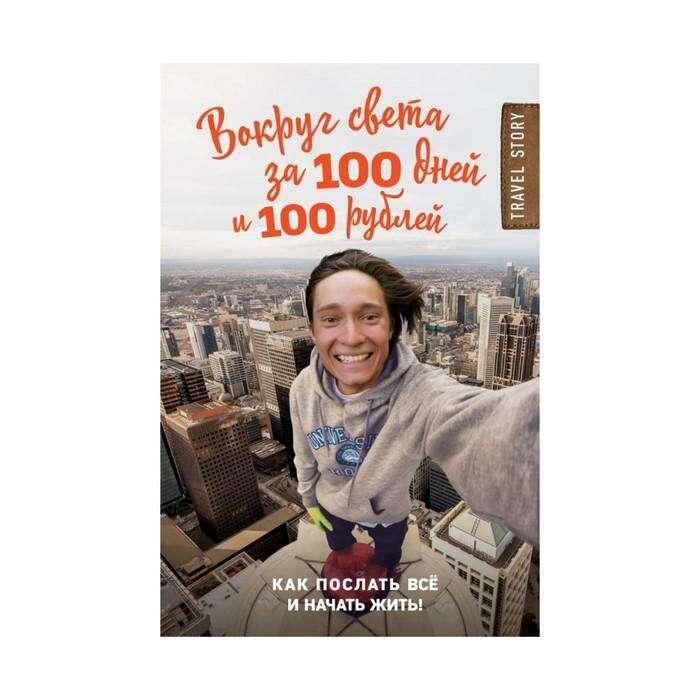 Вокруг света за 100 дней и 100 рублей. Иуанов Д.