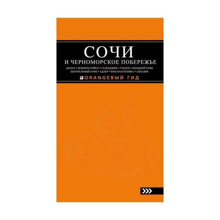 Сочи и Черноморское побережье: путеводитель. Шигапов А., Логвинова Н.